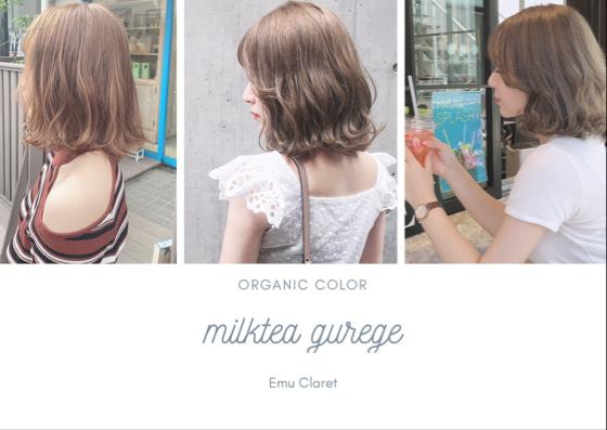 【最近人気な髪色だけど簡単には出来ない】ミルクティーグレージュの髪色が圧倒的に可愛い。