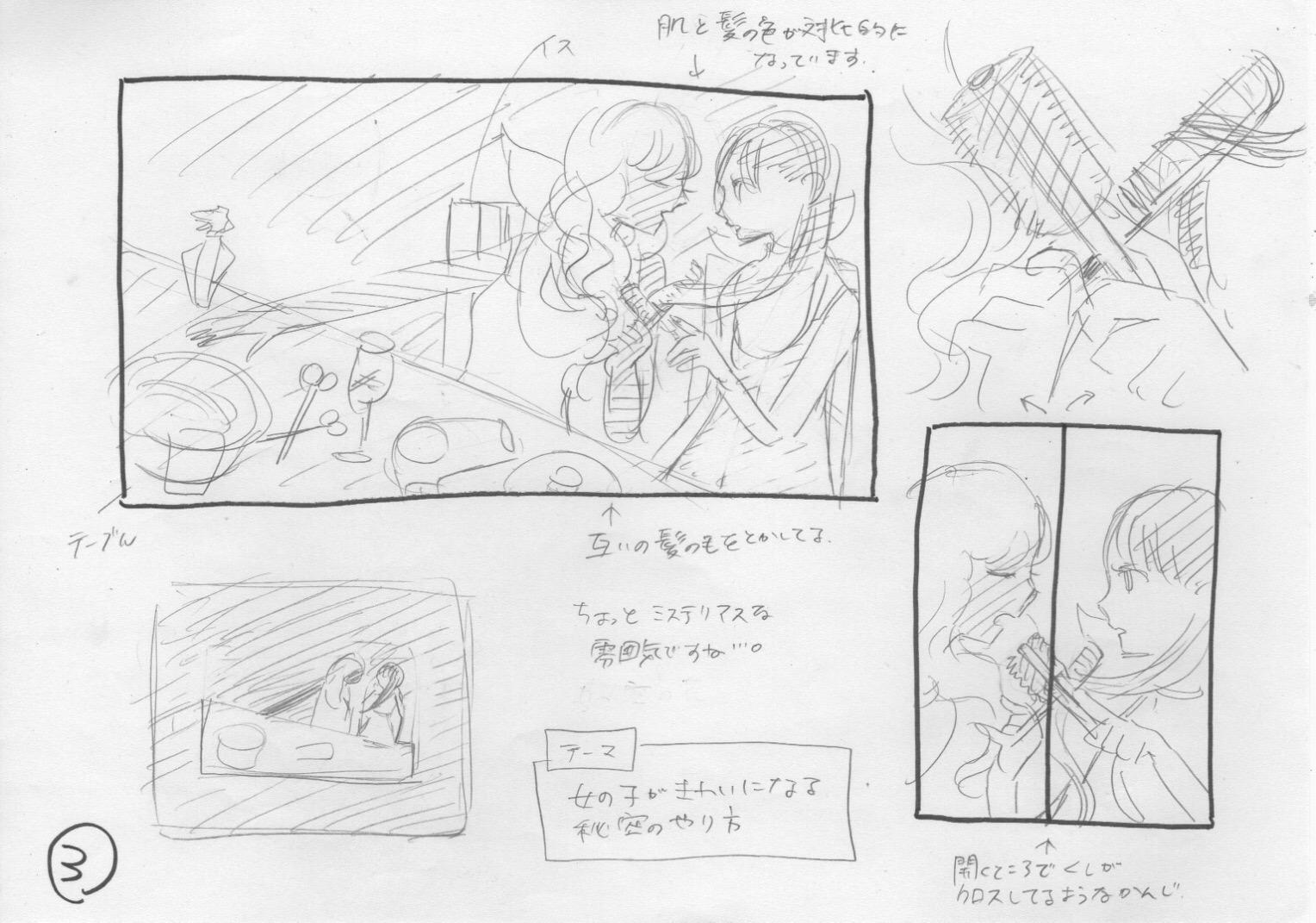 漫画家の山口つばささんとコラボしたイラストを